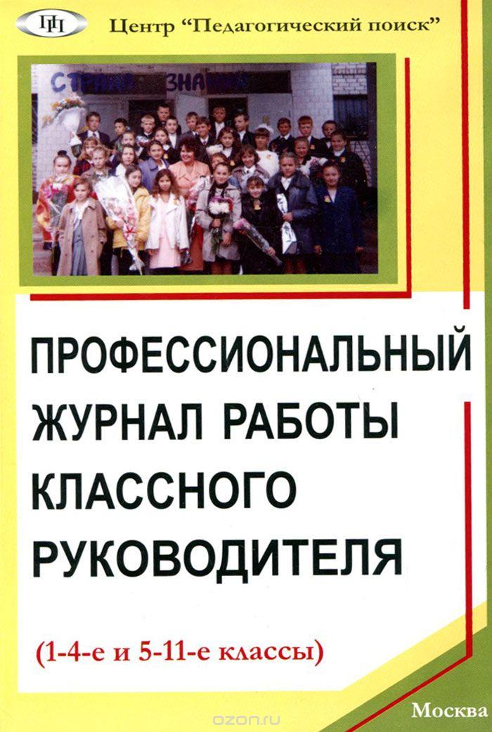 Профессиональный журнал работы классного руководителя щуркова скачать