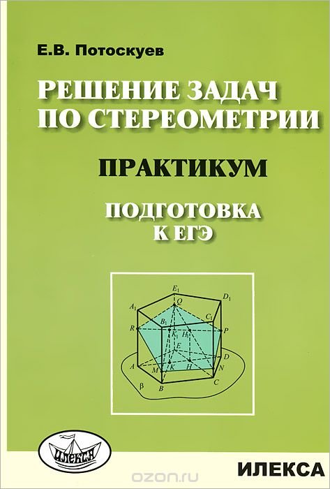 book Introduction to geometrical optics