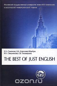"Скачать книгу ""The Best of Just English: Just English / Английский для Юристов. Часть 1. Базовый курс, Ю. Л. Гуманова, В. А. Королева-МакАри, М. Л. Свешникова, Е. В. Тихомирова"""