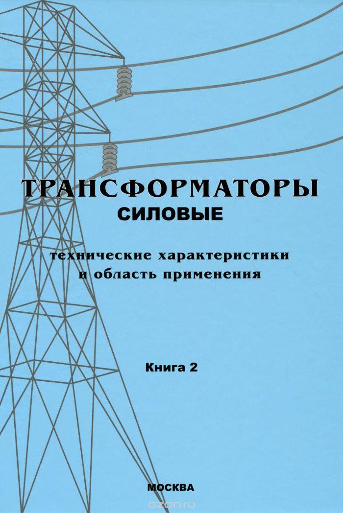Скачать книгу силовые трансформаторы