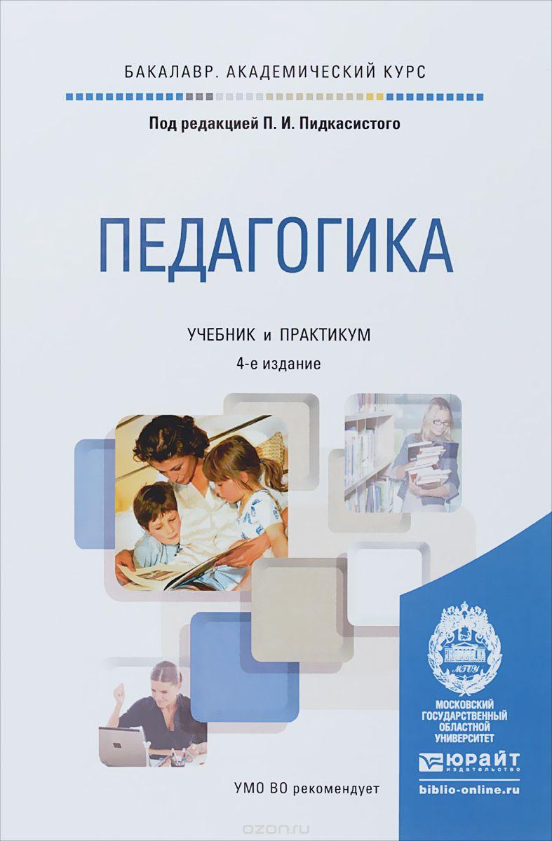 Общая педагогика учебник скачать — 15