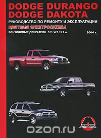 "Скачать книгу ""Dodge Durango. Dodge Dakota. Руководство по ремонту и эксплуатации"""