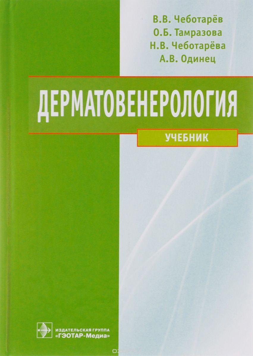 Дерматовенерология. Учебник. Соколовский евгений владиславович.