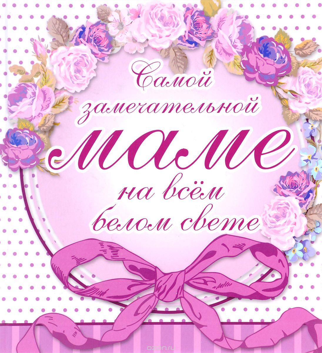 Поздравления для мамы самые лучшие