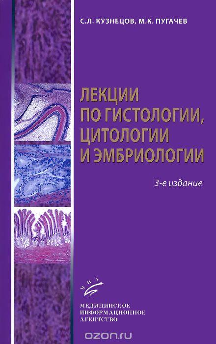 Гистология, цитология и эмбриология. Учебник. Сергей кузнецов.