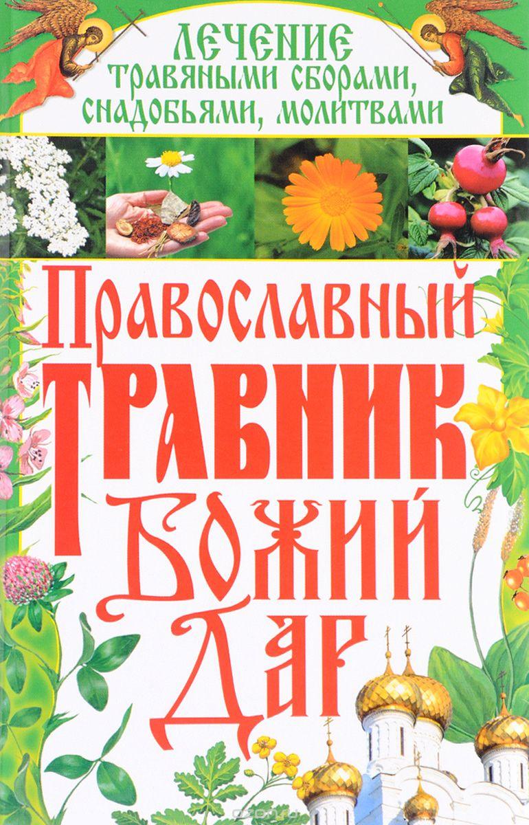 Православный травник книга скачать